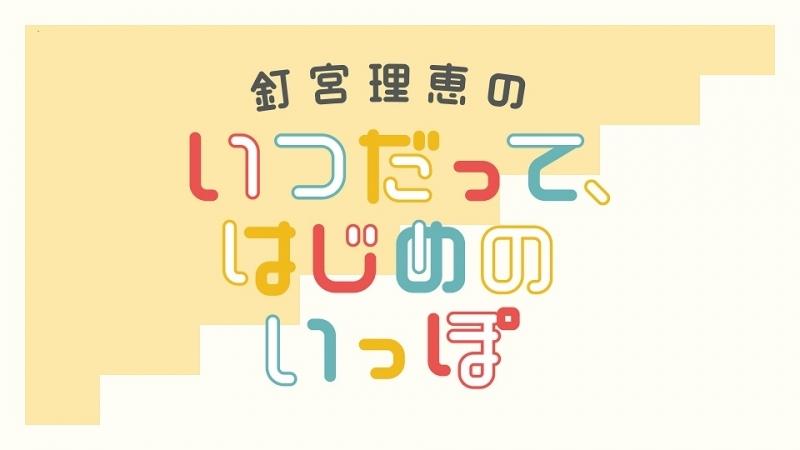 【DJ CD】「釘宮理恵のいつだってはじめのいっぽ ラジオCD はじめのいっぽのおんぶにだっこ」通常版