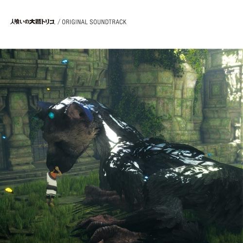 【サウンドトラック】PS4版 人喰いの大鷲トリコ オリジナルサウンドトラック