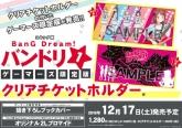 コミック版 BanG Dream! バンドリ(1) ゲーマーズ限定版