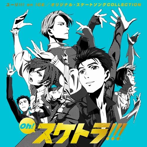 【サウンドトラック】TV  Oh! スケトラ!!! ユーリ!!! on ICE/オリジナル・スケートソングCOLLECTION