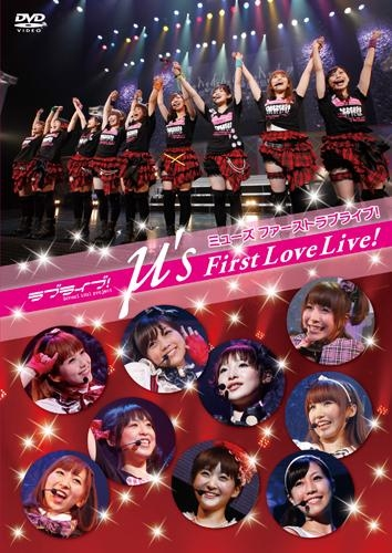 【DVD】ライブ ラブライブ! μ's First LoveLive!