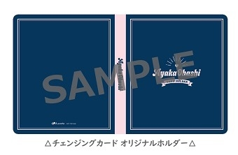「Ayaka Ohashi☆チェンジングカード オリジナルホルダー」