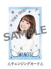 「Ayaka Ohashi☆チェンジングカード(「WINGS」ver.)」