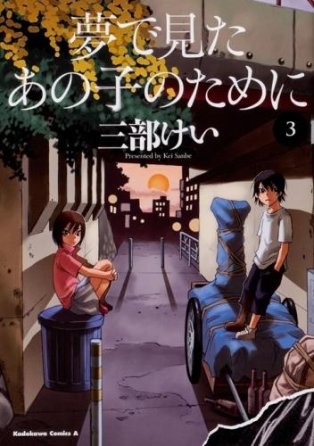 【コミック】夢で見たあの子のために(3)