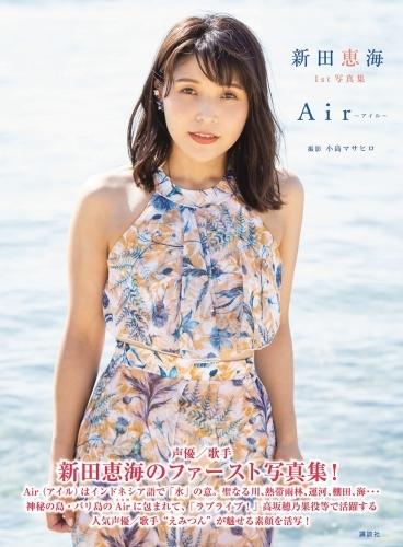 【写真集】新田恵海 1st写真集 Air~アイル~