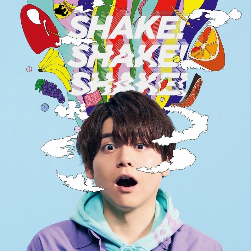 【マキシシングル】「SHAKE!SHAKE!SHAKE!」/内田雄馬 【通常盤】
