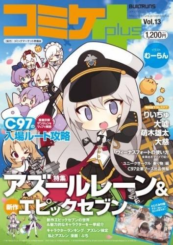 【その他(書籍)】コミケplus Vol.13