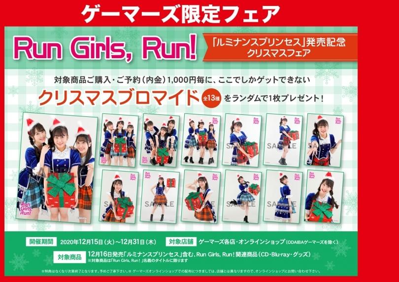 Run Girls, Run!「ルミナンスプリンセス」発売記念 クリスマスフェア画像