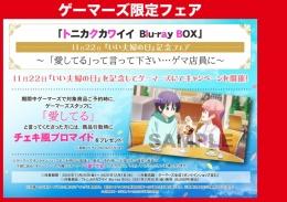 「トニカクカワイイ Blu-ray BOX」 11月22日『いい夫婦の日』記念フェア ~「愛してる」って言って下さい…ゲマ店員に~画像