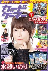 【雑誌】カードゲーマーvol.49
