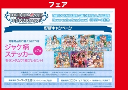 THE IDOLM@STER CINDERELLA MASTER Never ends & Brand new!CDリリース記念 旧譜キャンペーン画像