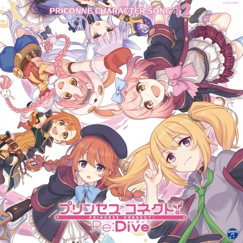 【キャラクターソング】アプリ プリンセスコネクト!Re:Dive PRICONNE CHARACTER SONG 12