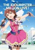 アイドルマスター ミリオンライブ!(5) 通常版