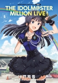 アイドルマスター ミリオンライブ!(5) オリジナルCD&画集付特別版
