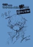 ファントム オブ キル 今泉P Presents ファンキルの今夜も絶!好調 スペシャルラジオ本 第2刷