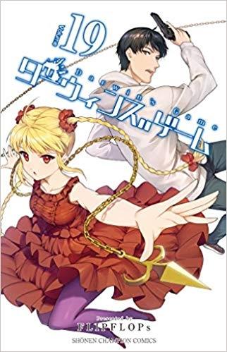 【コミック】ダーウィンズゲーム(19)