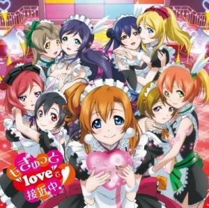 """【キャラクターソング】ラブライブ! μ's 4th シングル もぎゅっと""""love""""で接近中!"""