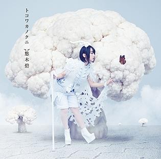 【アルバム】悠木碧/トコワカノクニ 限定盤