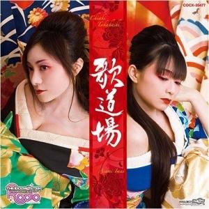 【DJCD】THE IDOLM@STER RADIO 歌道場 たかはし智秋/今井麻美