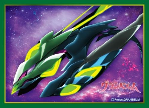 【グッズ-カードケース】グランベルム きゃらスリーブコレクション マットシリーズ ジーグァンロン