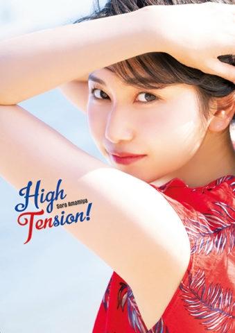 【写真集】雨宮天写真集 High Tension!