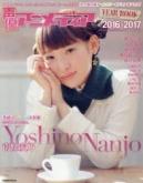 声優アニメディア YEARBOOK 2016-2017