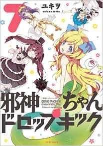 【コミック】邪神ちゃんドロップキック(7)