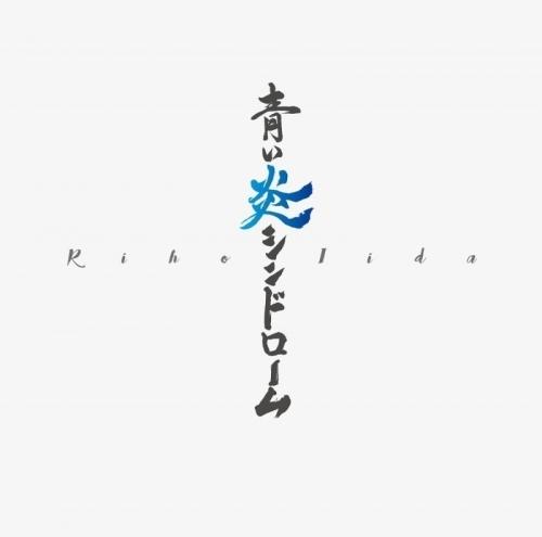 【マキシシングル】飯田里穂/青い炎シンドローム 初回限定盤C