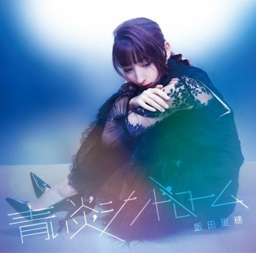 【マキシシングル】飯田里穂/青い炎シンドローム 初回限定盤B