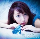 飯田里穂/青い炎シンドローム 初回限定盤A