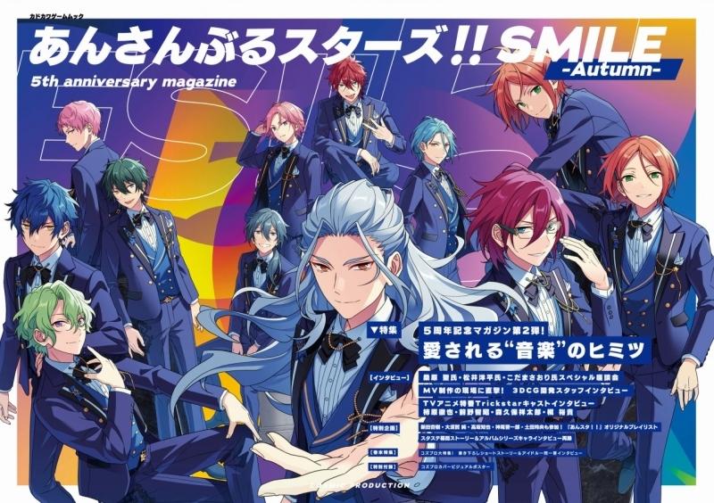 【その他(書籍)】あんさんぶるスターズ!!SMILE -Autumn- 5th anniversary magazine