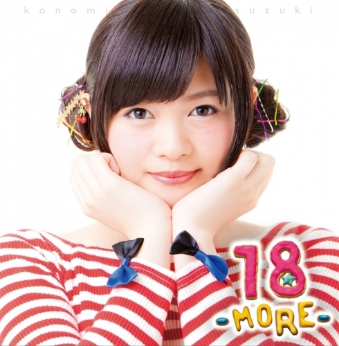 【アルバム】鈴木このみ/18-MORE-