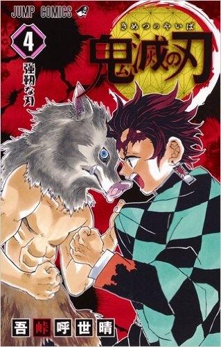 【コミック】鬼滅の刃(4)