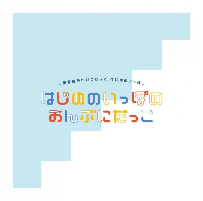 【DJ CD】「釘宮理恵のいつだってはじめのいっぽ ラジオCD はじめのいっぽのおんぶにだっこ」通常版 サブ画像2