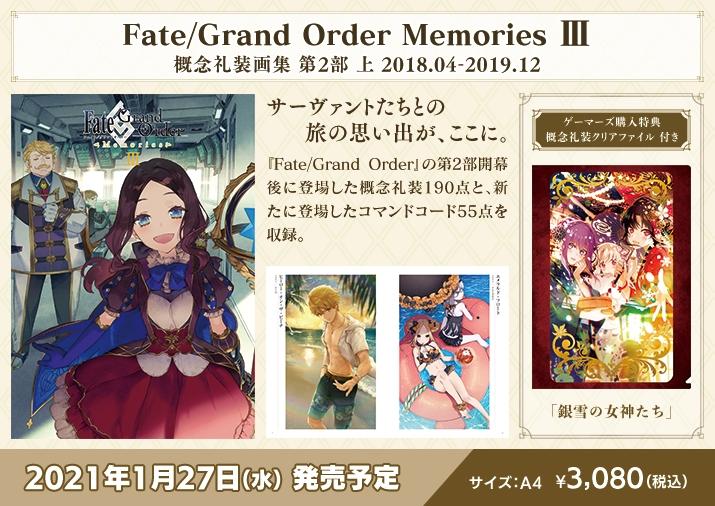 【画集】Fate/Grand Order Memories Ⅲ 概念礼装画集 第2部 上 2018.04-2019.12