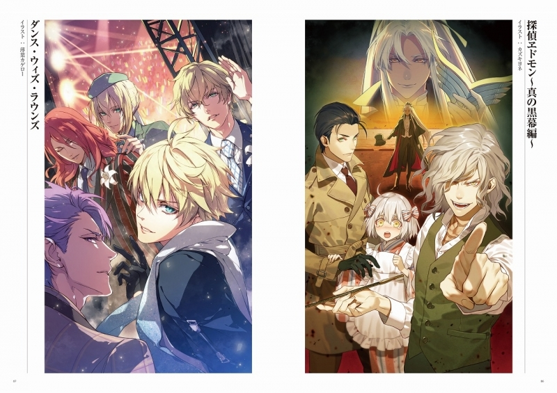 【画集】Fate/Grand Order Memories Ⅲ 概念礼装画集 第2部 上 2018.04-2019.12 サブ画像3