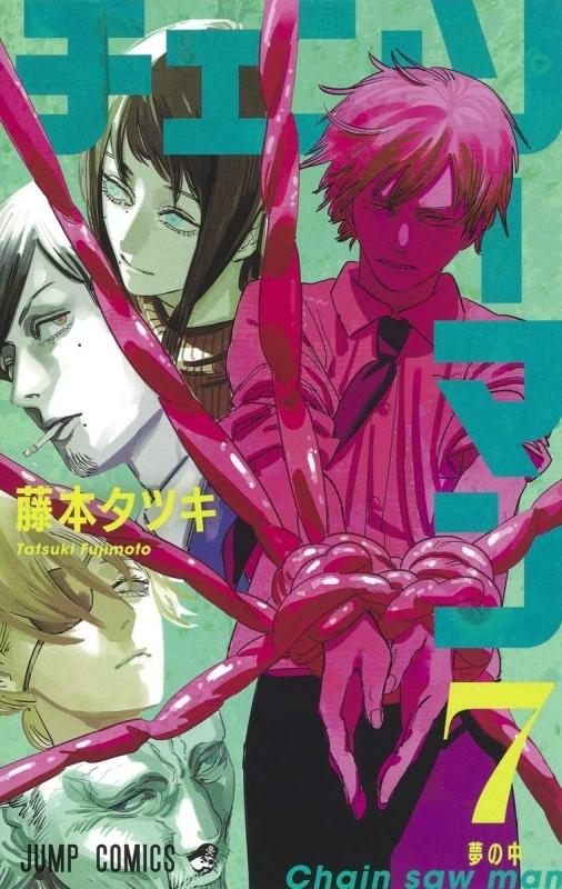 【コミック】チェンソーマン(7)
