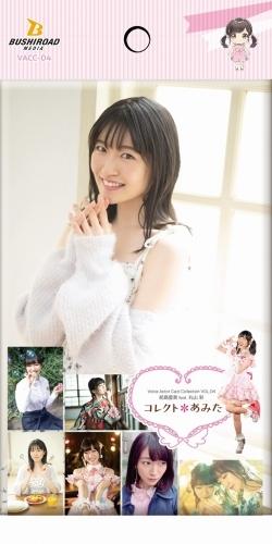 【グッズ-カード】Voice Actor Card Collection VOL.04 前島亜美 feat.丸山 彩 『コレクト*あみた』 1BOX