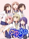 OVA ゆゆ式 初回限定版