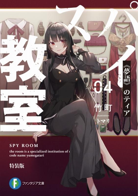 【小説】スパイ教室(4) 《夢語》のティア 特装版