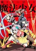 ポラリスCOMICS 俺とヒーローと魔法少女 (5)