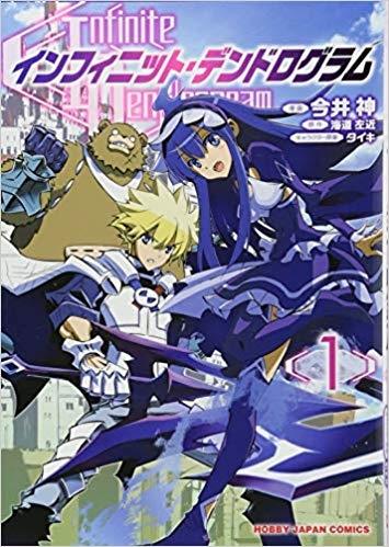 【書籍一括購入】インフィニット・デンドログラム(1)~(6)コミック