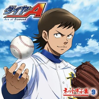 【DJCD】ラジオCD ダイヤのA ~ネット甲子園~ vol.9