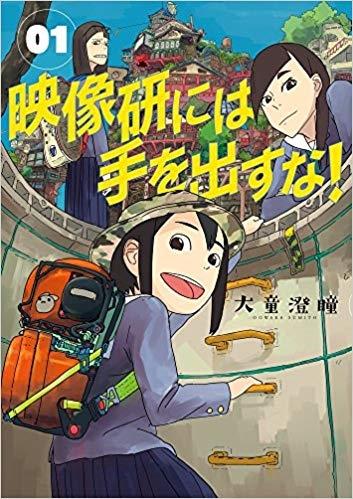 【書籍一括購入】映像研には手を出すな!(1)~(5)コミック