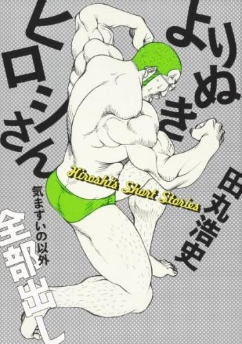 【コミック】よりぬきヒロシさん 気まずいの以外全部出し