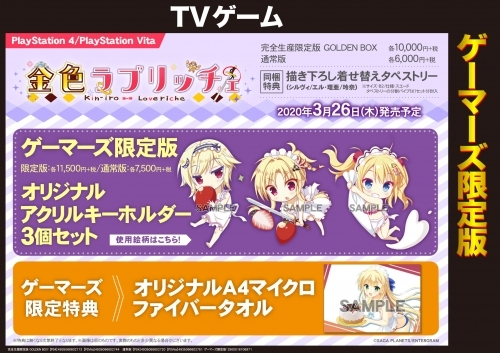 【PS4】金色ラブリッチェ 通常版 ゲーマーズ限定版【オリジナルアクリルキーホルダー 3個セット 付き】