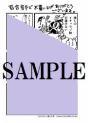 百合部限定:描き下ろしメッセージペーパー