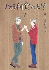 【コミック】きのう何食べた?(7)