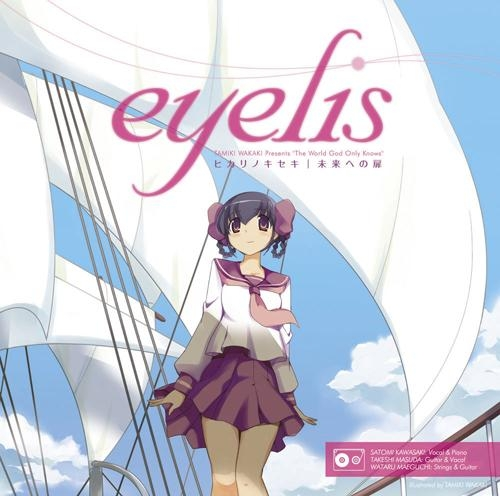 【主題歌】OVA 神のみぞ知るセカイ~再会~ 主題歌「ヒカリノキセキ」/eyelis通常盤