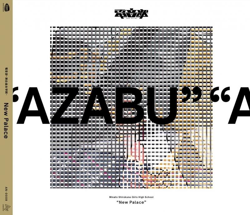 【アルバム】電音部-港白金女学院- 1st Mini Album 「New Palace」/電音部 (港白金女学院)